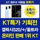삼성전자 / KT공식온라인1위/삼성갤럭시/요금제자유/최고혜택보장