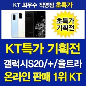 KT온라인판매1위/갤럭시S20/울트라/당일발송/버즈증정