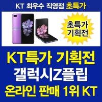 KT본사1위/갤럭시Z플립/당일발송/업계최고혜택100%