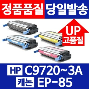HP 호환 C9720A C9721 ~ 3A 641A 캐논 EP-85 ep85