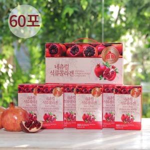 +본사+ 네츄럴 석류 콜라겐 젤리스틱 1set (60포)