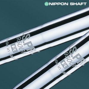 니폰샤프트 NS PRO 950GH S 9번(35.5inch) 테이퍼