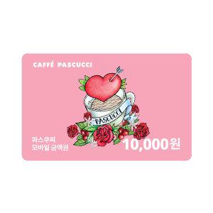 (파스쿠찌) 10 000원 금액권
