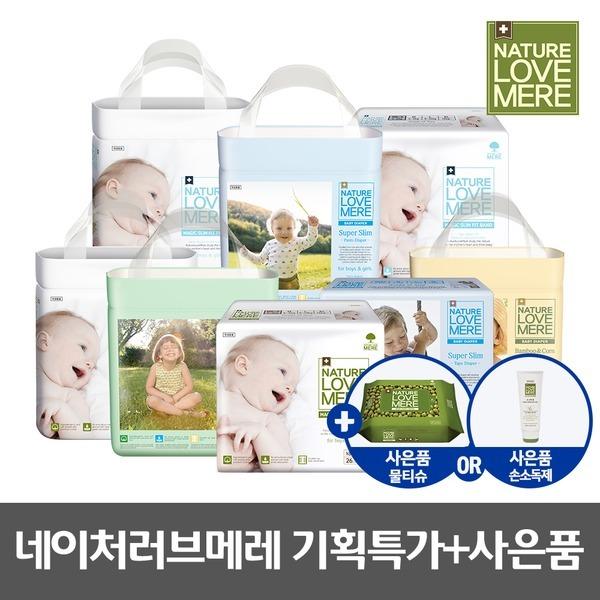 신규 기저귀+휴대용 손소독제 한정 특가 모음전