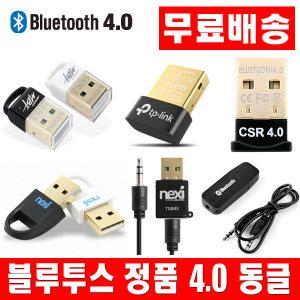 블루투스 동글이 USB 노트북 데탑 PC 수신기 리시버
