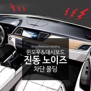 대쉬보드 방음 방진몰딩/노이즈차단 1.7m