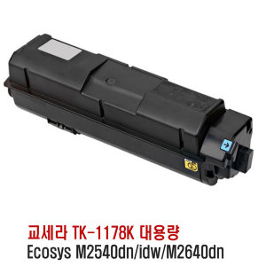 교세라 TK-1178K 토너 Ecosys M2540dn M2640idw 칩장착