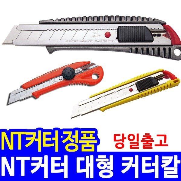 NT커터 컷터칼 커터칼 대형커터칼 공업용커터칼