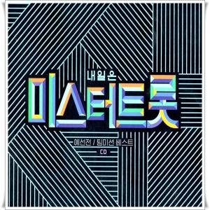 2CD 미스터트롯 임영웅 김호중 정동원 이찬원 장민호