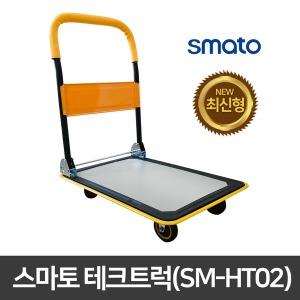 스마토 테크트럭 SM-HT02 대차 핸드트럭 핸드카트