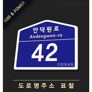 (ABS)도로명주소 건물번호판 제작 주소안내판