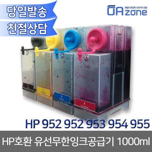 HP 952 952 953 954 955 무한잉크공급기/OJ시리즈용