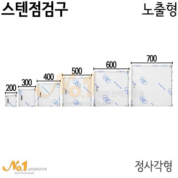 넘버원/스텐점검구 노출형/200~300/점검구/배전판