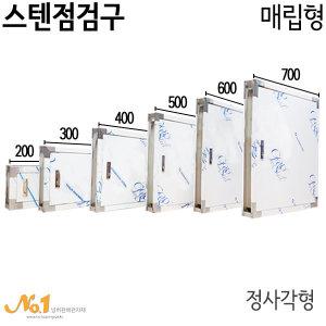 넘버원/스텐점검구 매립형/200~300/점검구/배전판