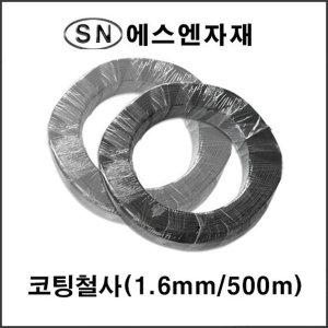 코팅철사 1.6mm/500M 분재철사 공예와이어 공예 철사