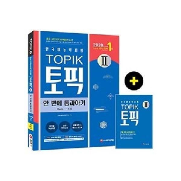 한국어능력시험 토픽 2(TOPIK) 한번에 통과하기(2020)
