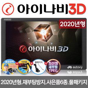 아이나비 3D 오토비 AN900i 네비게이션 32G 풀 패키지
