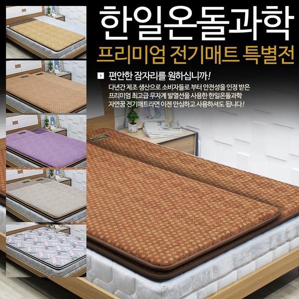 한일온돌왕 온열매트 전기매트 1인용 2인용 침대용