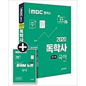 IMBC 캠퍼스 독학사 1단계-국어(2020)