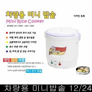 차량용 미니밥솥 12/24V 캠핑밥솥 밥 찌게 찜등 만능