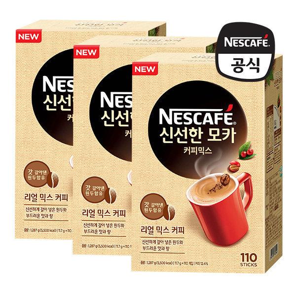 신선한모카 커피믹스 330T