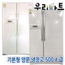 중고 양문형 냉장고 590리터급 양문냉장고 중고냉장고