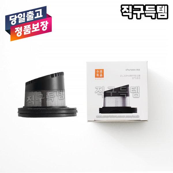 샤오미 차량용 청소기 2세대 전용 필터 shunzao