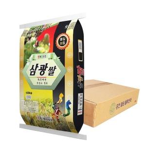 삼광쌀 10kg 19년산 (박스포장)