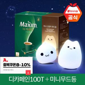 맥심 디카페인 커피믹스 100T + 무드등 (랜덤증정)