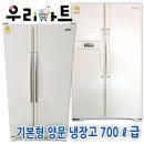 중고 양문형 냉장고 700 리터급 양문냉장고 상담환영