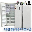 중고 강화유리 양문형 냉장고 비홈바형 전국 배송