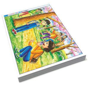 아동생활화 미술북 (중급-상) 아동미술교재 (54장)
