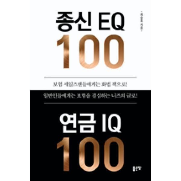 종신 EQ 100 연금 IQ 100