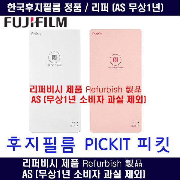 (정품) 후지필름 PICKIT 후지피킷 / 리퍼비시(AS 1년)