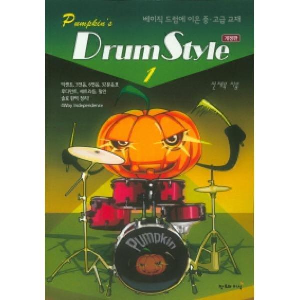 펌킨스 드럼 스타일 1(개정판)
