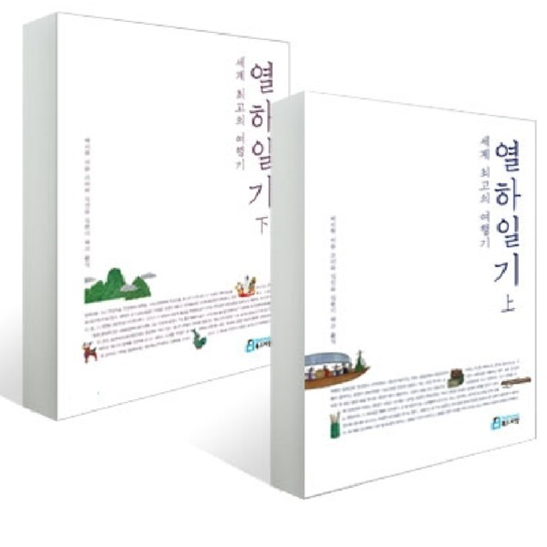 (북드라망) 세계 최고의 여행기 열하일기 상 하 세트(전2권) : 연암 박지원