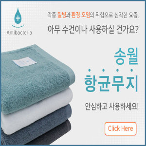 이마이샵송월타올/송월-항균무지40/수건돌답례품칠순