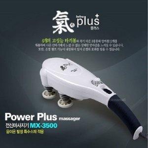 MX-3500 전기 마사지기 안마기 / 국산