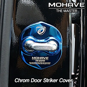 크롬 도어스트라이커 커버(1P)-모하비더마스터/145669