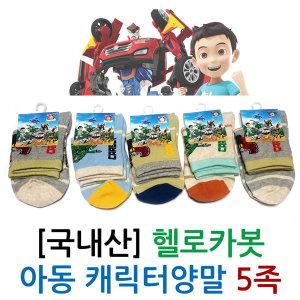 헬로카봇/국산/유아/아동양말 중목5족/아동캐릭터양말