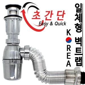 국산 폽업 일체형 벽트랩 세면대배수관 세면기부속 K02