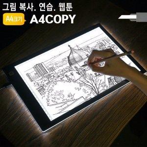 LED 드로잉보드 A4COPY 스케치보드 웹툰 만화 그림판