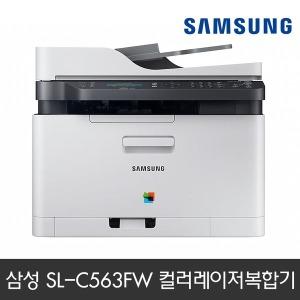 삼성 SL-C563FW 컬러레이저복합기 (토너포함)
