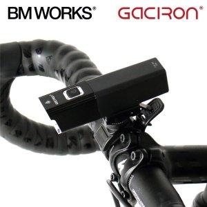 비엠웍스 GACIRON 가시론 V10L 800루멘 자전거라이트