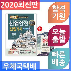 구민사/산업안전산업기사 실기 (필답형 + 작업형) + 전과목 무료동영상 - 합격부적 5간지(별책부록) 2020