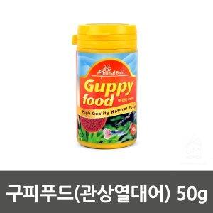 구피푸드 관상열대어 50g 열대어사료 물고기밥 관상어