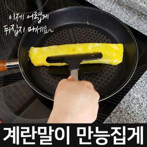 만능 집게 계란말이 달걀 뒤집게 주방 (미니/일반)