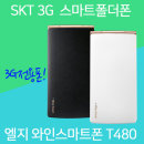 LG 와인스마트폰 스마트폴더폰 SKT 3G전용폰 T480