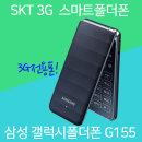 갤럭시폴더폰 중고스마트폴더폰 SKT 3G폰 효도폰 G155