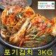 화원농협 이맑은김치 포기김치 3kg  서울경기도맛 무배
